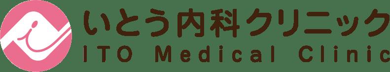 いとう内科クリニック Ito Medical Clinic